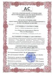 Certificate of Accordance П № 0208